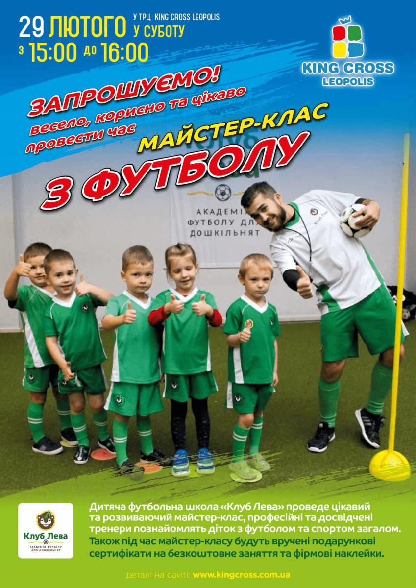 Запрошуємо на заняття з футболу!