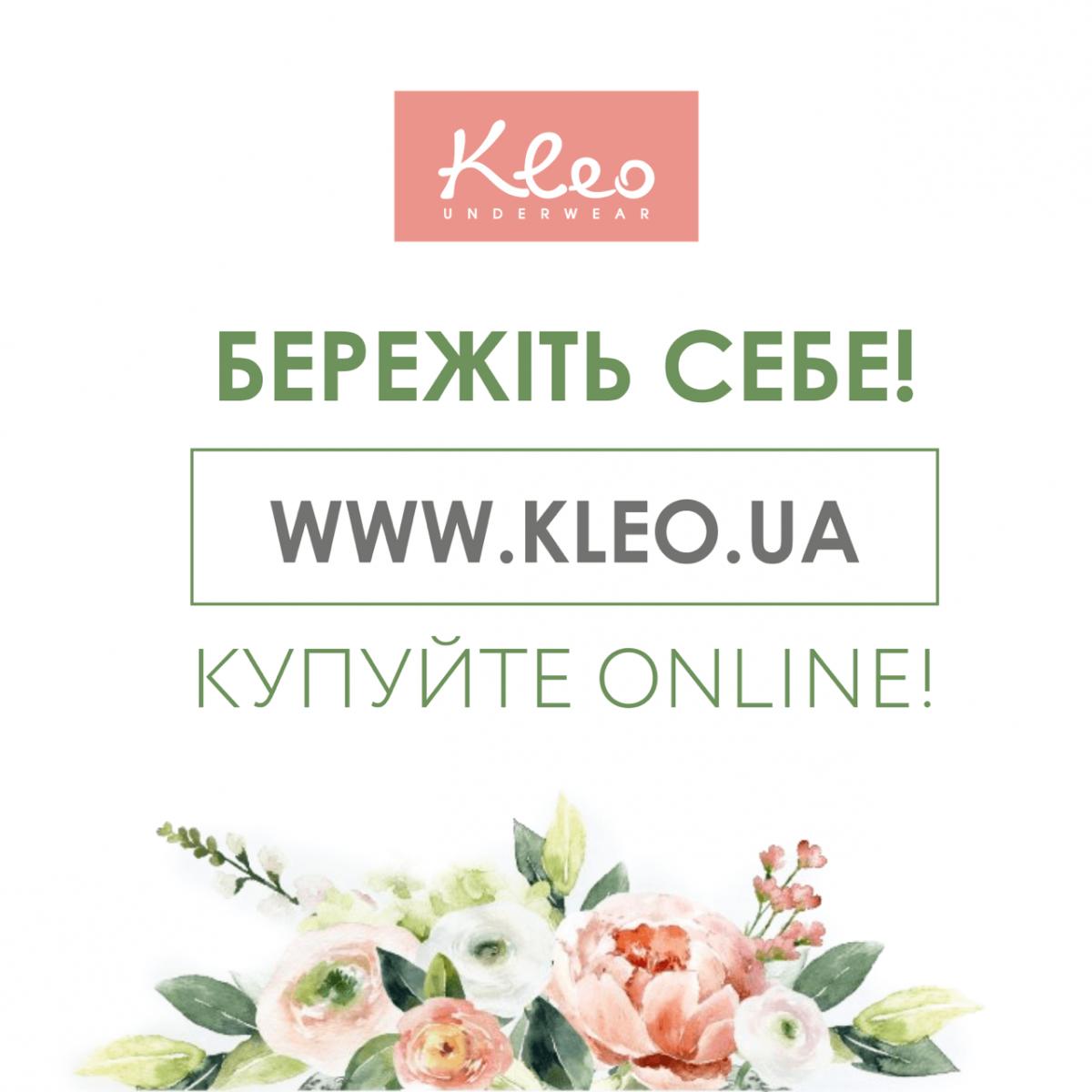 Kleo  працює онлайн!