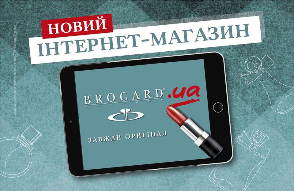 Турбота про себе з Brocard!