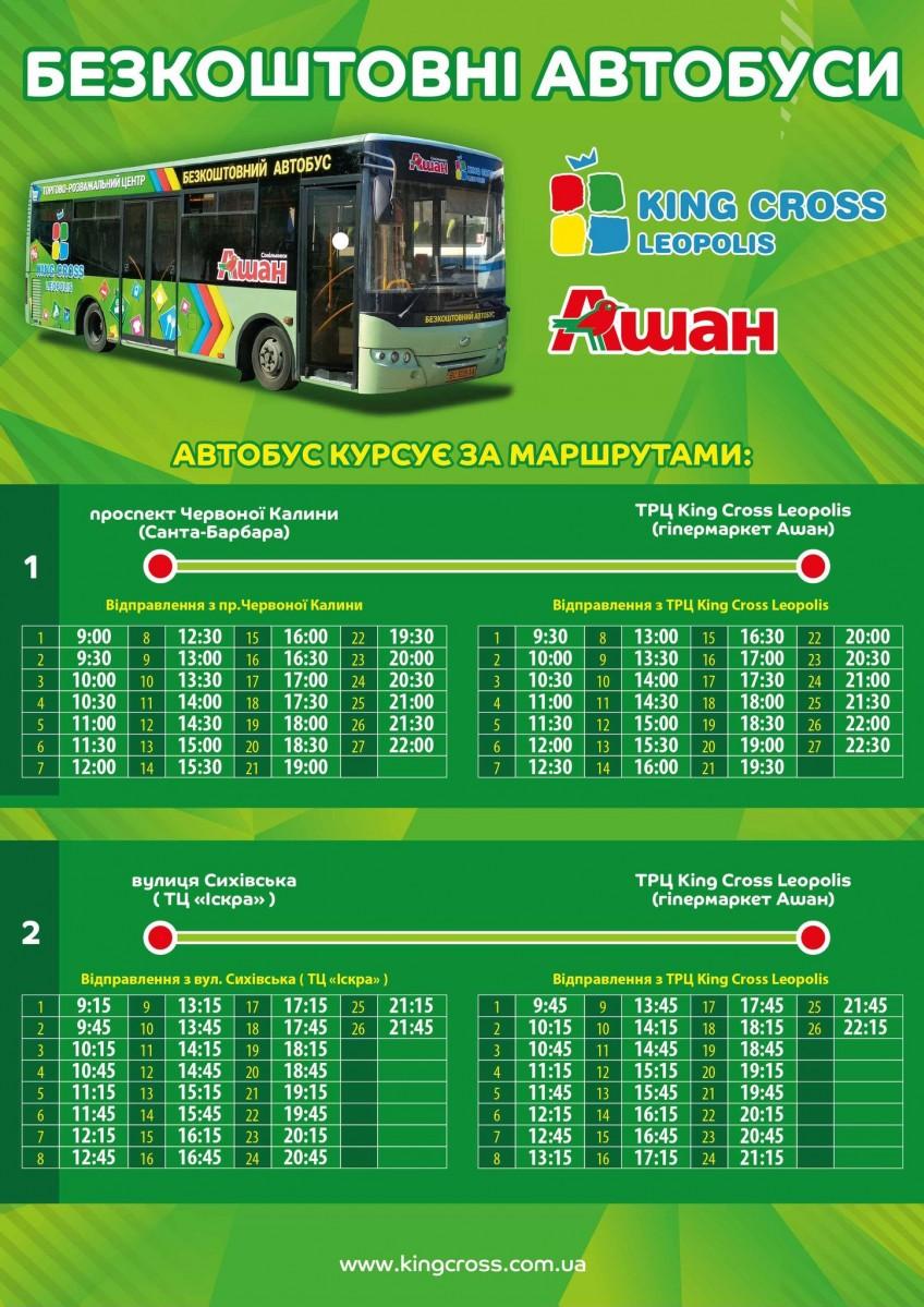 Актуальний графік руху безкоштовних автобусів!