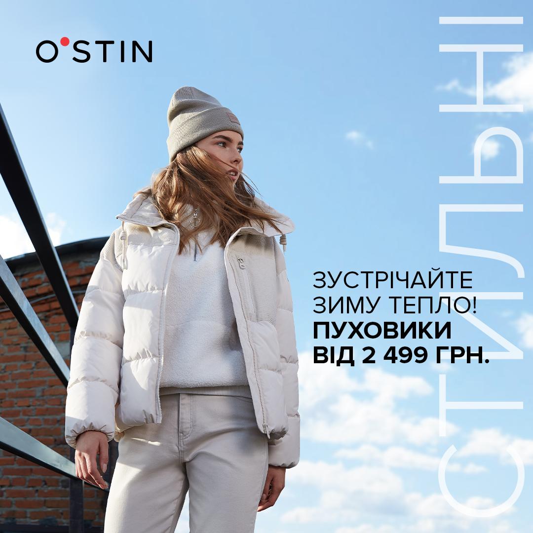 Зустрічайте зиму з O`STIN!