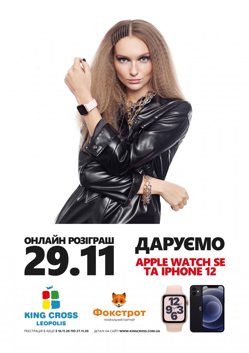 Даруємо iPhone12 та Apple Watch SE!