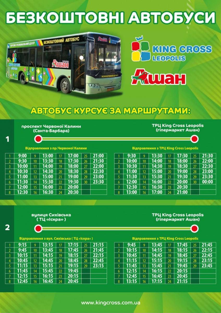 Графік руху безкоштовних автобусів у Чорну П'ятницю!