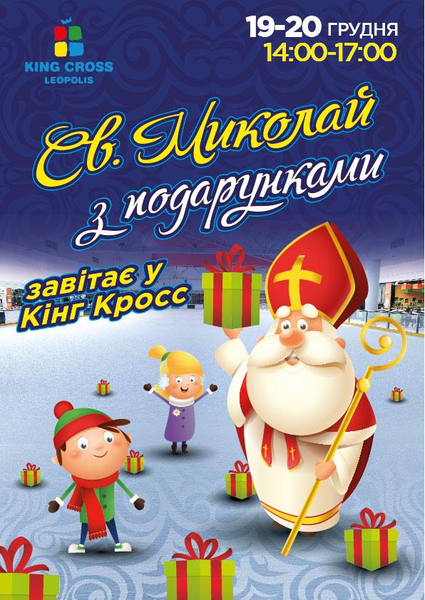 Святий Миколай завітає у King Cross Leopolis!