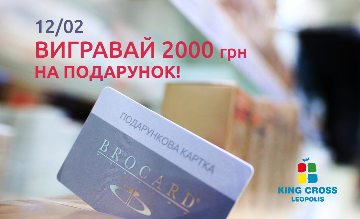 Триває розіграш 2 000 грн на подарунок від King Cross Leopolis!