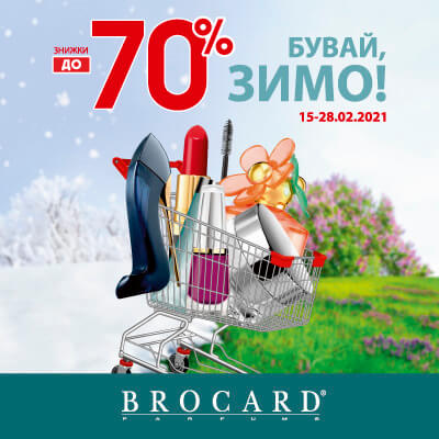 Бувай, зимо! Знижки до 70% у BROCARD