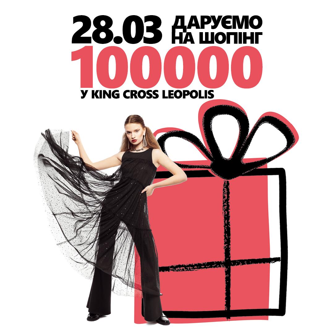 Даруємо 100 000 грн на шопінг!