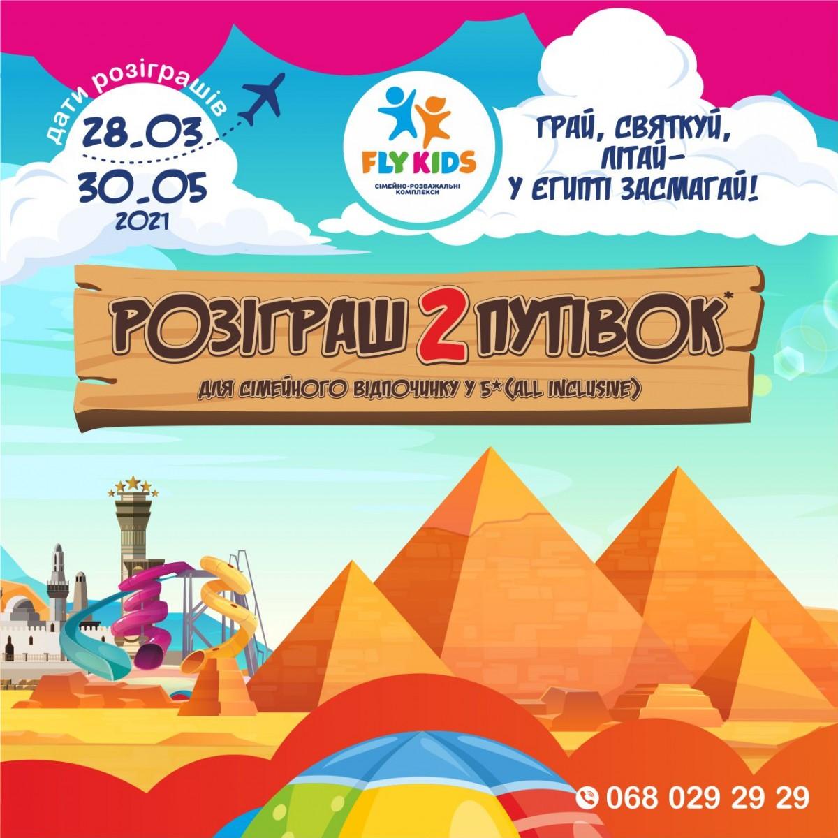 Fly Kids дарує путівки в Єгипет!