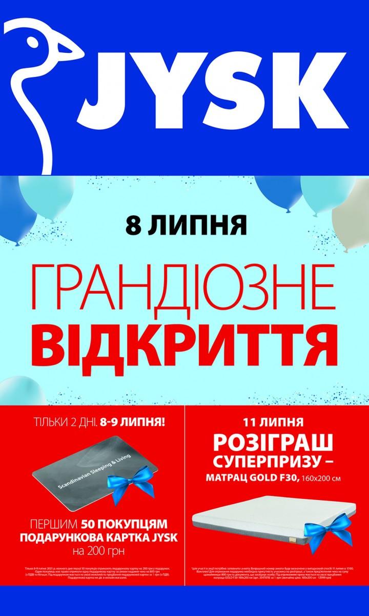 Відкриття магазину Jysk уже 8 липня!