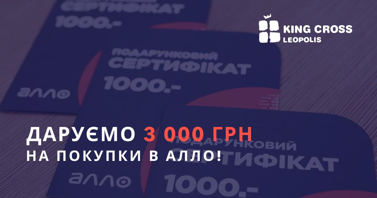 Даруємо 3000 грн на покупки в АЛЛО!