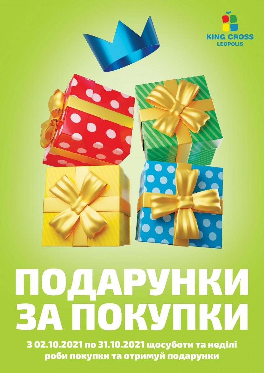 Жовтень - місяць подарунків від ТРЦ King Cross Leopolis!