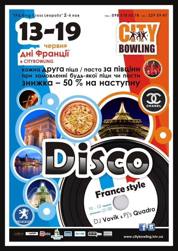 France Week @ City Bowling @ 13 -19 червня!