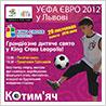 20.11.2010 -  Талісмани УЄФА ЄВРО 2012 у King Cross Leopolis.