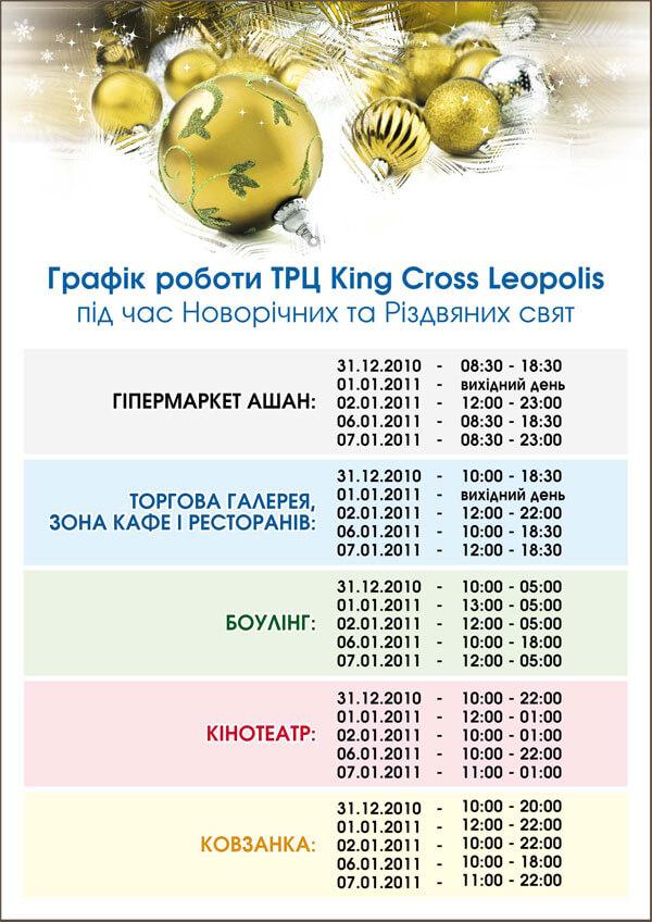 ГОДИНИ РОБОТИ ТРЦ King Cross Leopolis під час Різдвяних та Новорічних свят.