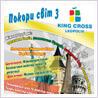 Червень 2011 -  Покори світ з King Cross Leopolis!