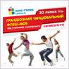 Щосуботи у липні -  Танцювальні майстер-класи!