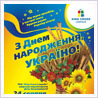 24.08.2011 - ТРЦ King Cross Leopolis вітає Україну з 20-тиріччям !