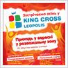 09.2011 - Зустрічаємо осінь у ТРЦ King Cross Leopolis!