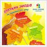 Листопад 2011 - програма розважальних заходів у ТРЦ King Cross Leopolis.
