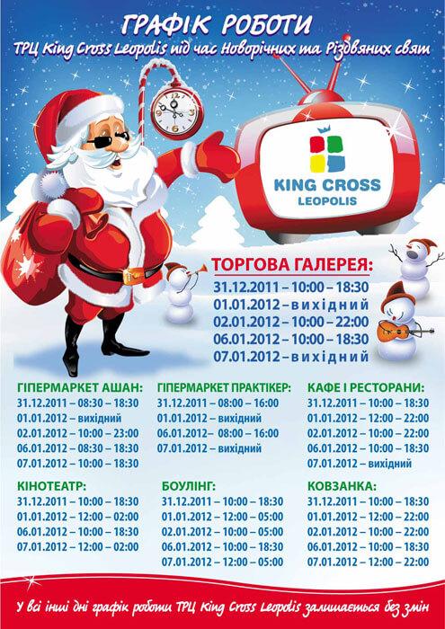 ГРАФІК РОБОТИ ТРЦ King Cross Leopolis під час Різдвяних та Новорічних свят.