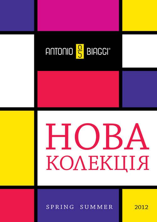 Колекція взуття та аксесуарів Antonio Biaggi Весна-літо 2012 вже у продажу!