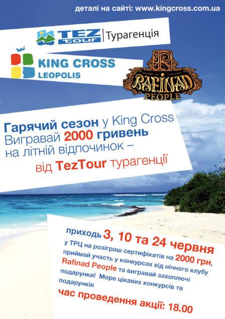Гарячий сезон у King Cross Leopolis - вигравай 2000 гривень на лінтій відпочинок!