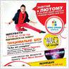 Лютий 2013 - програма розважальних заходів у ТРЦ King Cross Leopolis