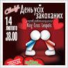14 лютого 2013 -  День Св.Валентина у ТРЦ King Cross Leopolis!