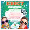 28 червня - Молодіжний Star Квест у King Cross Leopolis