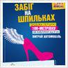 Всеукраїнський забіг на шпильках
