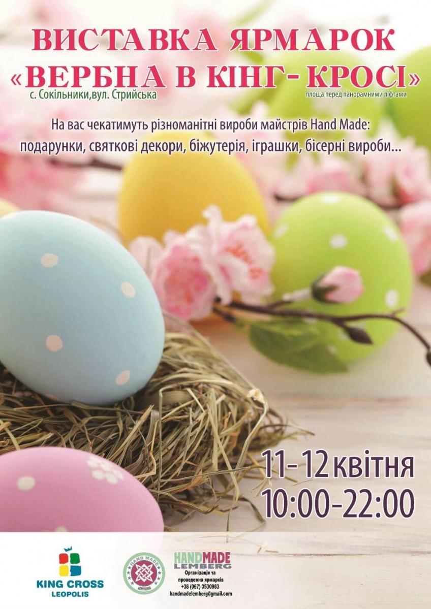 11-12 квітня - Виставка Ярмарок виробів HAND MADE у ТРЦ King Cross Leopolis!