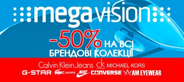 MEGAVISION представляє БРЕНДОВІ КОЛЕКЦІЇ 2014 року!