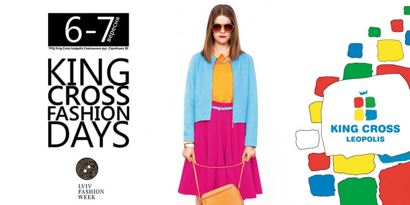 6-7 вересня KING CROSS FASHION DAYS