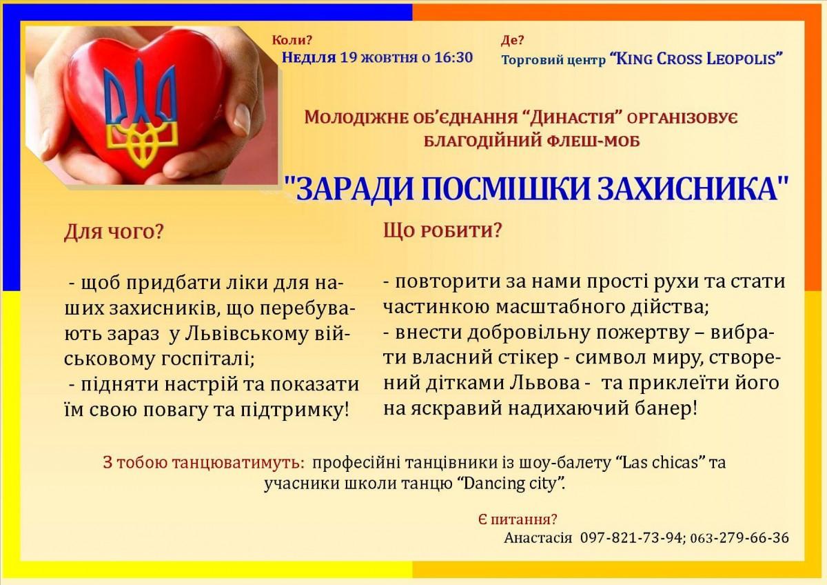 """Жовтень 2014 - Благодійний флеш-моб """"Заради посмішки захисника"""""""
