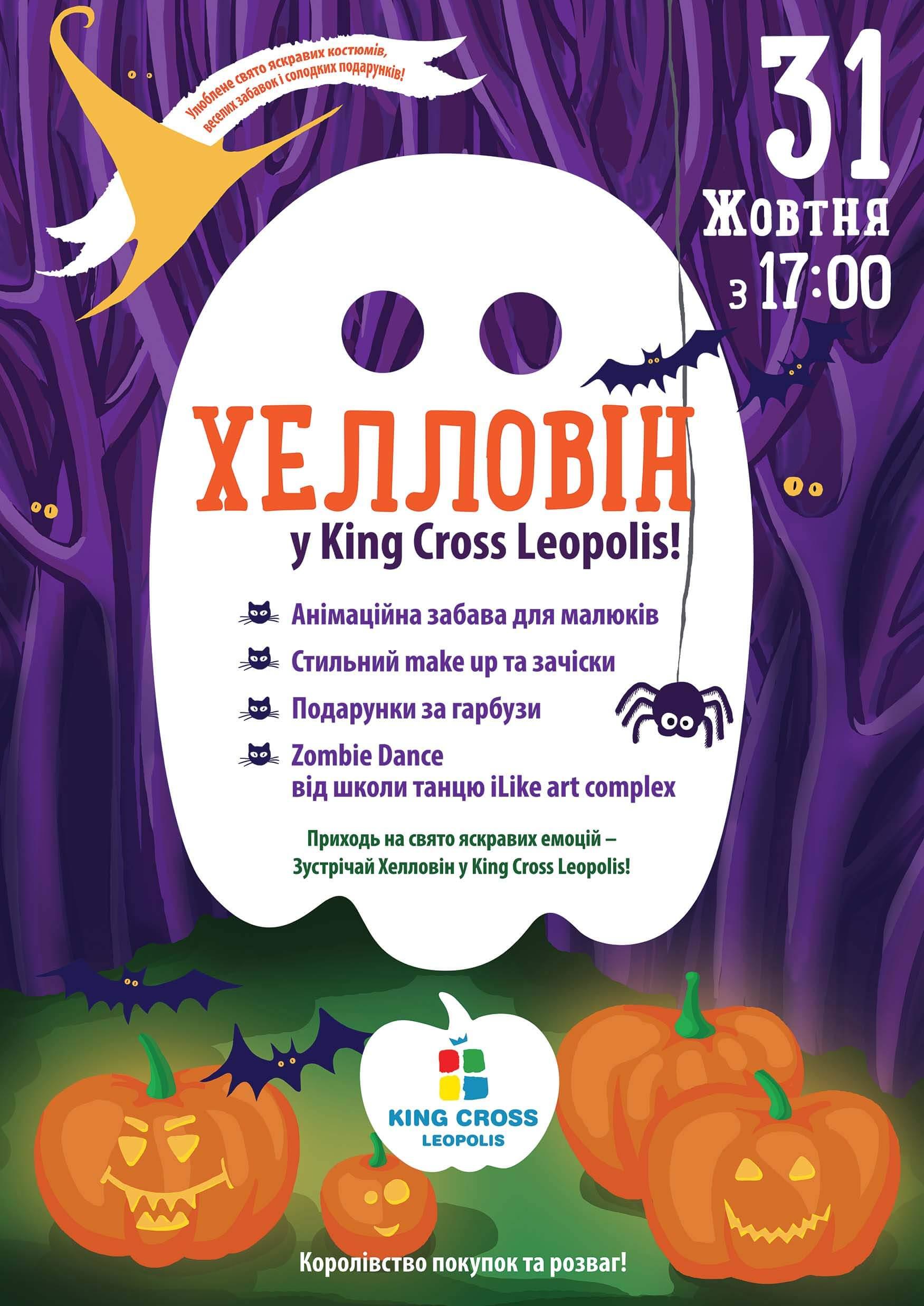 Halloween_Afisha_KC_preview