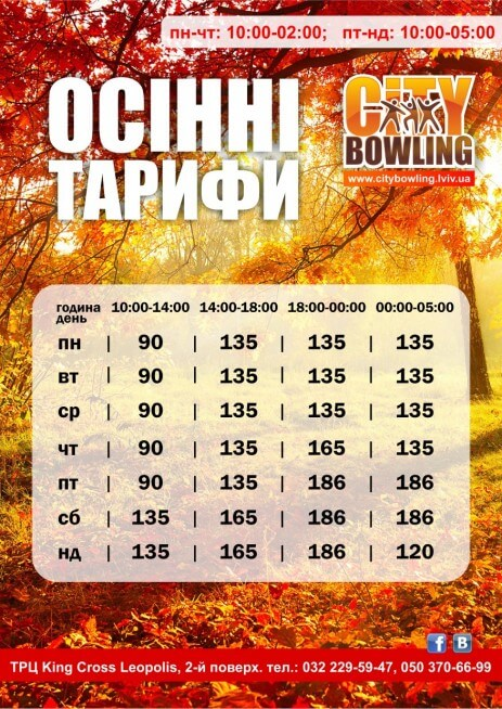 Осінні тарифи у City Bowling
