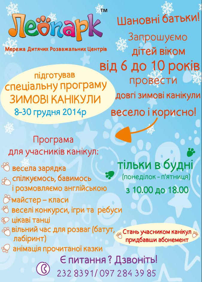 """Грудень 2014 у Леопарку - """"Зимові канікули"""""""
