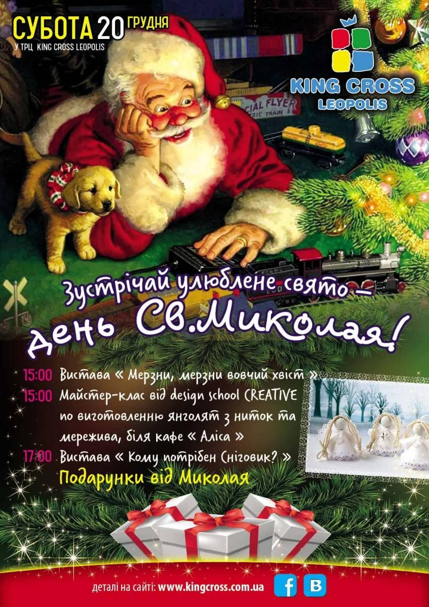 20.12.14 - Святкування дня Святого Миколая у ТРЦ King Cross Leopolis