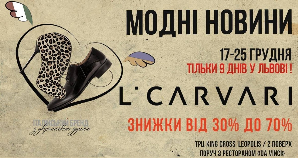 Грудень 2014 - L'Carvari Fashion Tour у Львові!