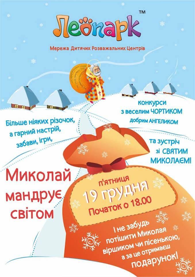 "19.12.14 - День св.Миколая у ДРЦ ""Леопарк"""