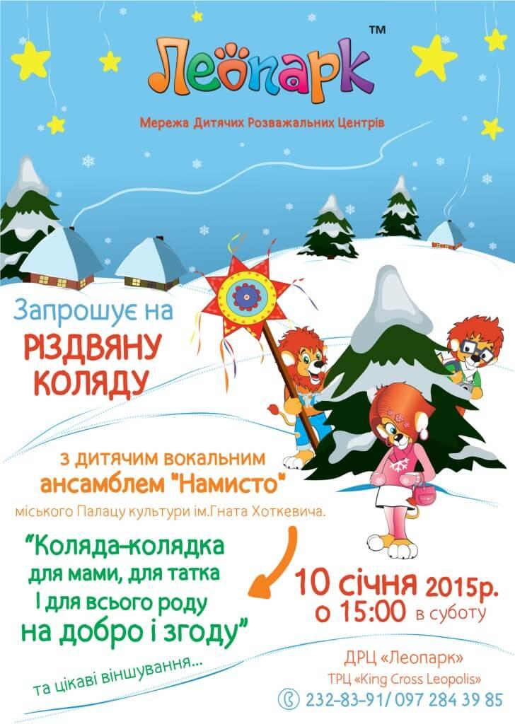 """ДРЦ """"Леопарк"""" запрошує на Різдвяну Коляду"""