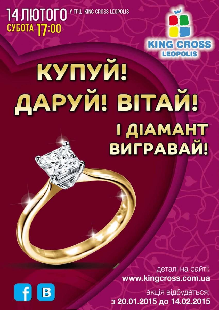 14 лютого відбувся розіграш «Каблучка з діамантом»  від ТРЦ King Cross Leopolis