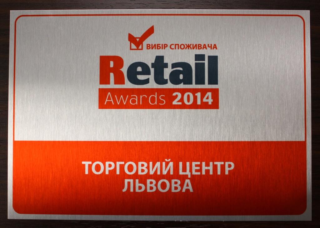 ТРЦ King Cross Leopolis - переможець премії Retail Awards 2014, як кращий торговий центр Львова