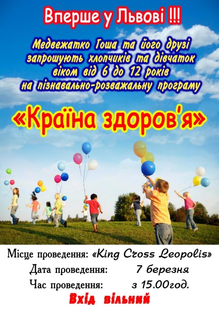 Виставка здоров'я у ТРЦ King Cross Leopolis