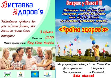 7-8 березня - Виставка здоров'я у ТРЦ King Cross Leopolis