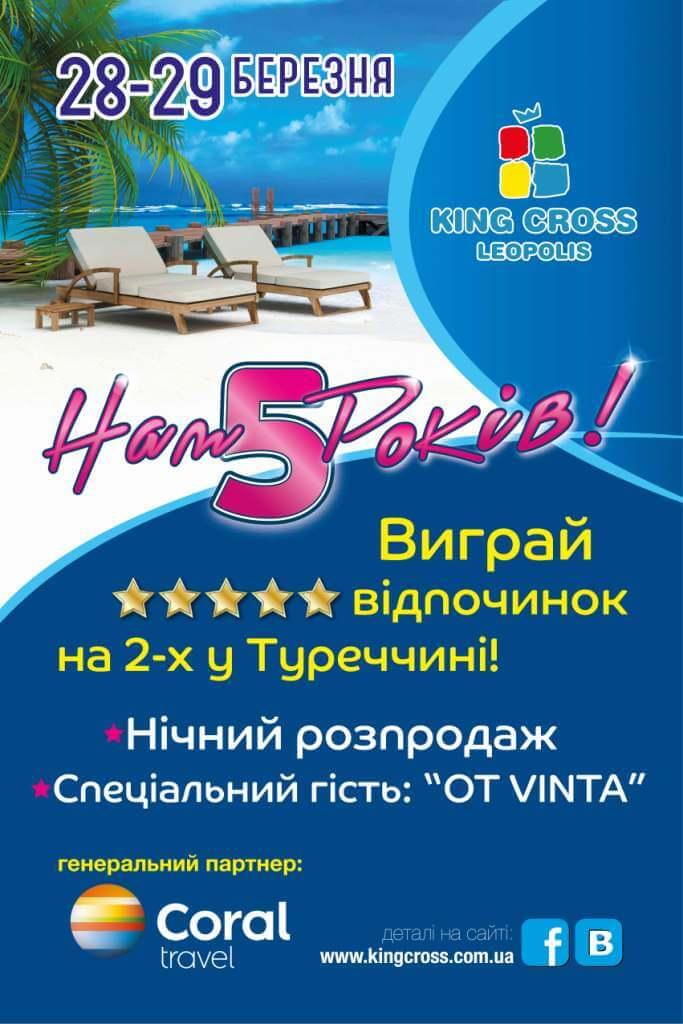 board_5rokiv_6x3