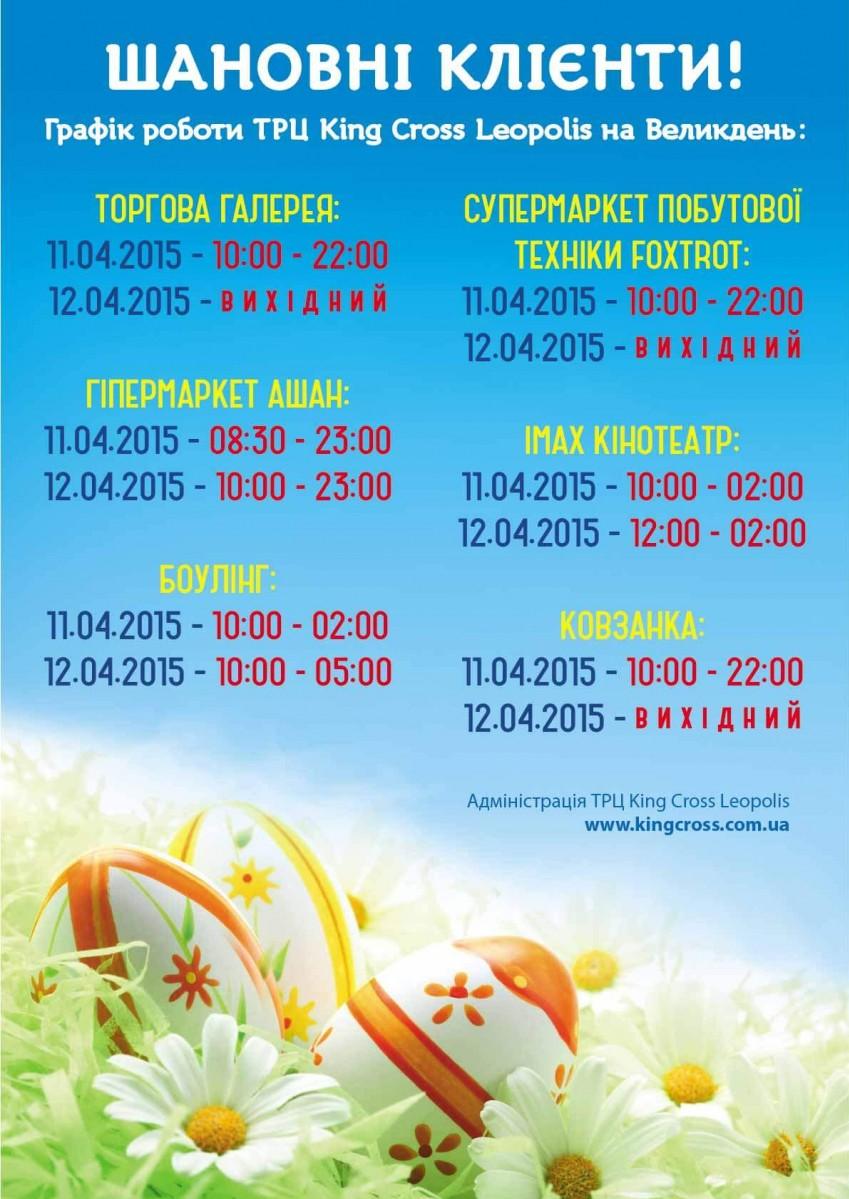 Графік роботи ТРЦ King Cross Leopolis на Великдень
