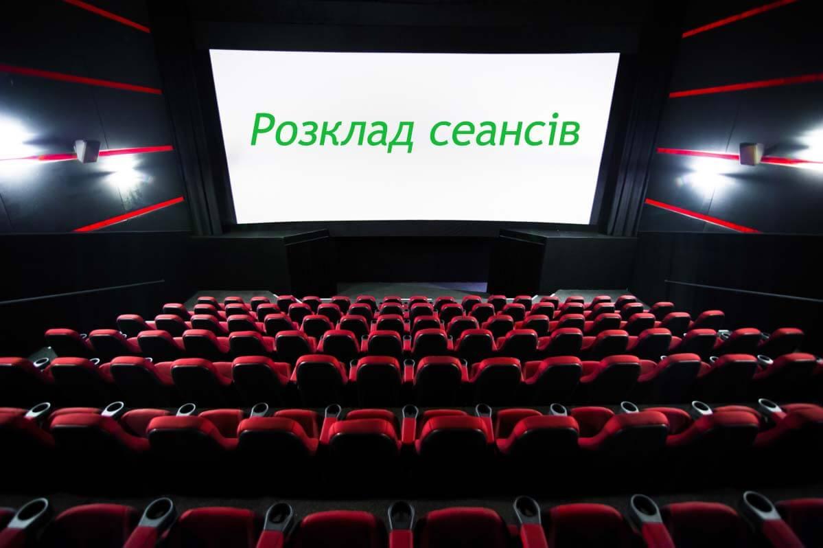 """Розклад сеансів у ПЛАНЕТА КІНО """"IMAX"""" 2-9 КВІТНЯ"""