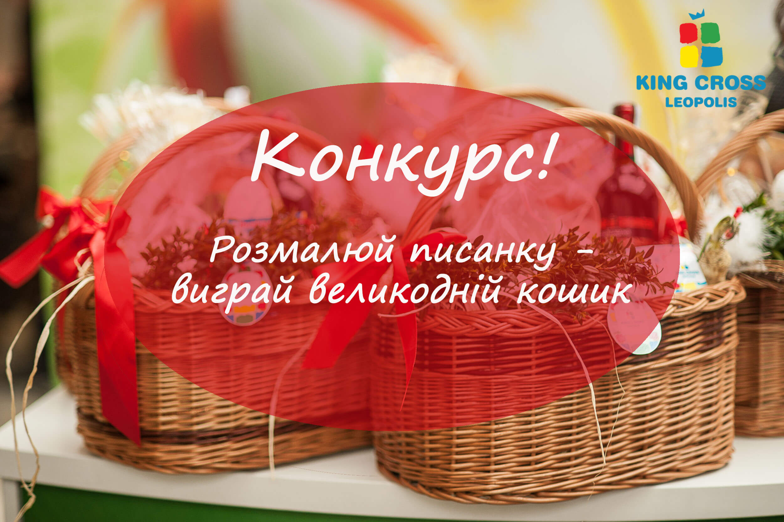konkurs_pysanka_king_cross_leopolis