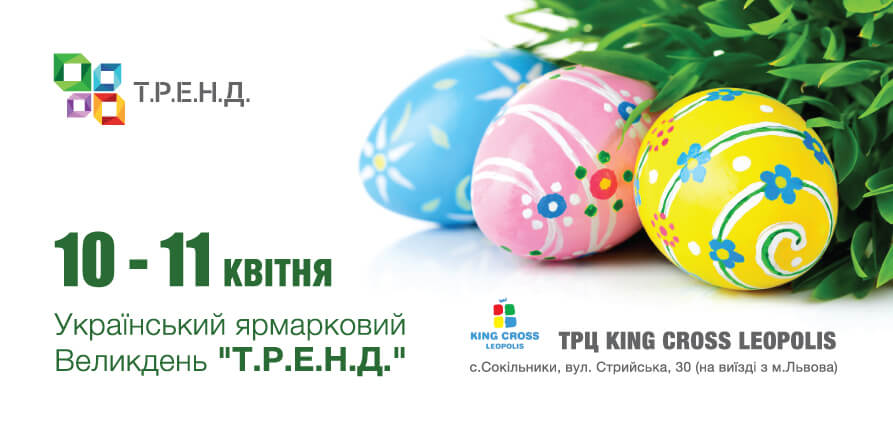 Т.Р.Е.Н.Д. - Український ярмарковий Великдень 10-11 квітня King Cross Leopolis